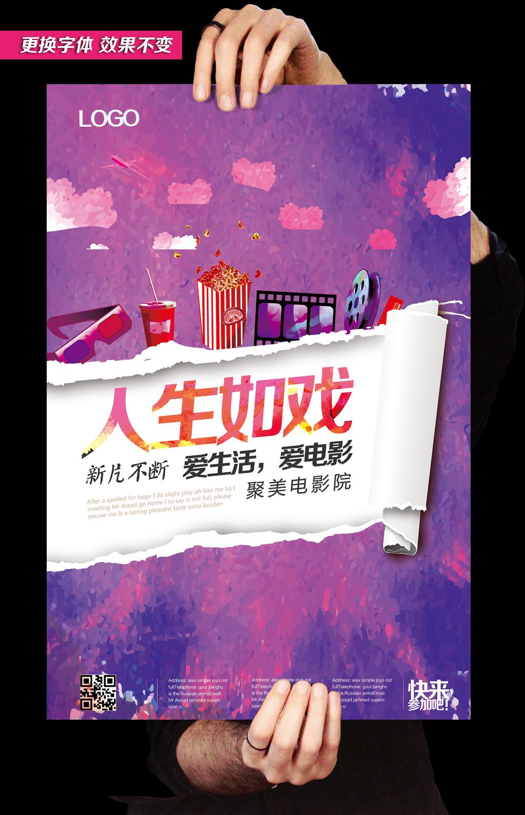 電影院促銷創意海報