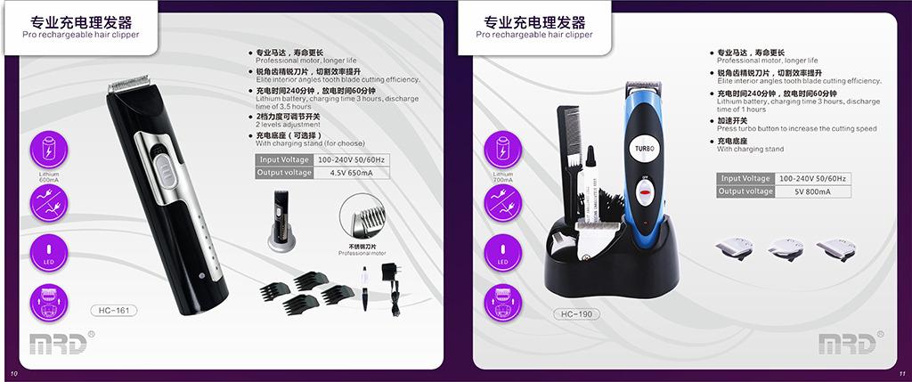 理发器 美发海报 头发矢量素材 封面设计 画册封面 科技 画册排版图片