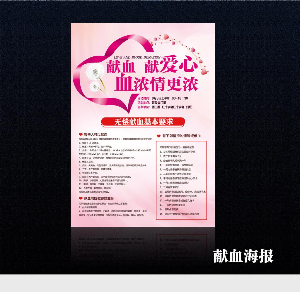 献血献爱心海报模板下载