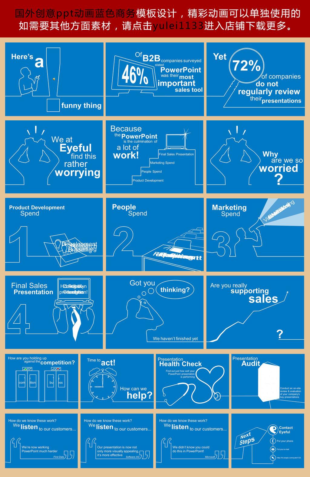 国外创意动画蓝色商务ppt模板