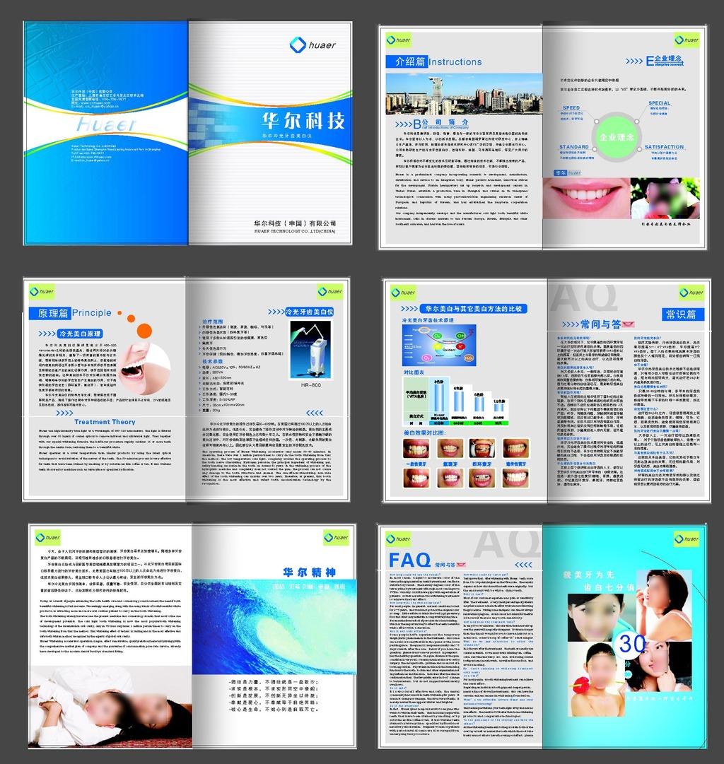 仪器设备宣传册模板下载 仪器设备宣传册图片下载