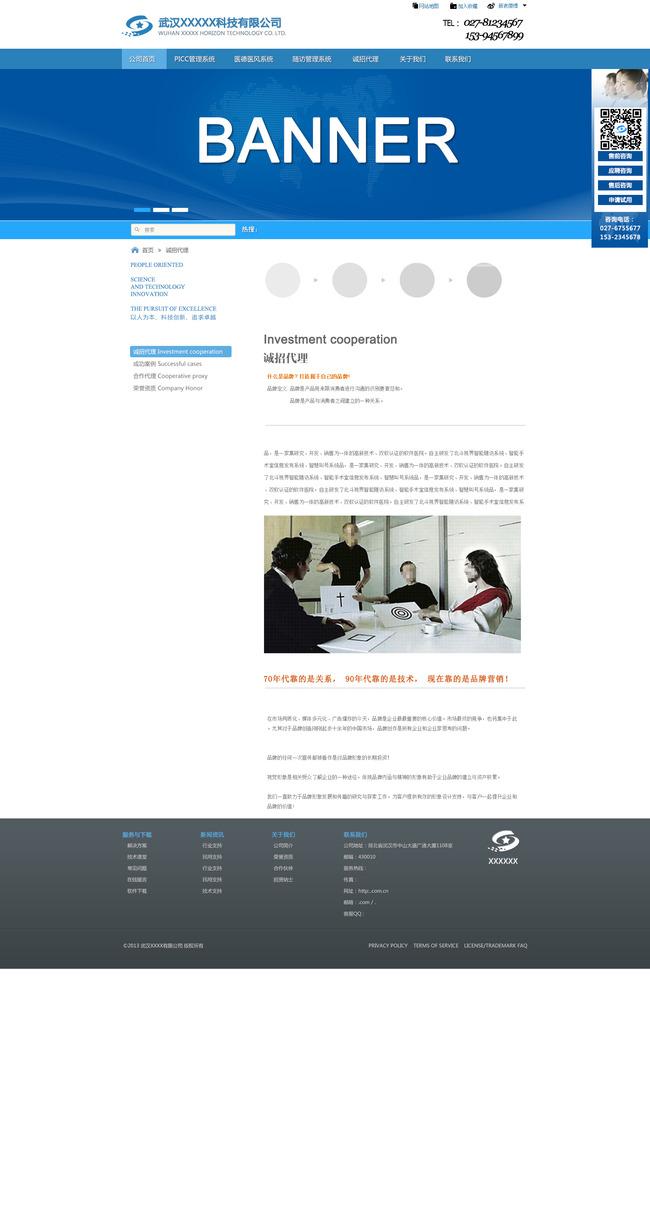 平面设计 网页设计模板 企业网站模板 > 医疗软件企业网站模板招商页