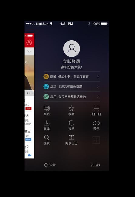 appwap移动web新闻网页模板