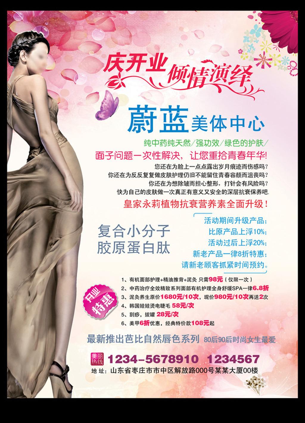 美容美体店开业宣传活动海报模板下载(图片编号:)