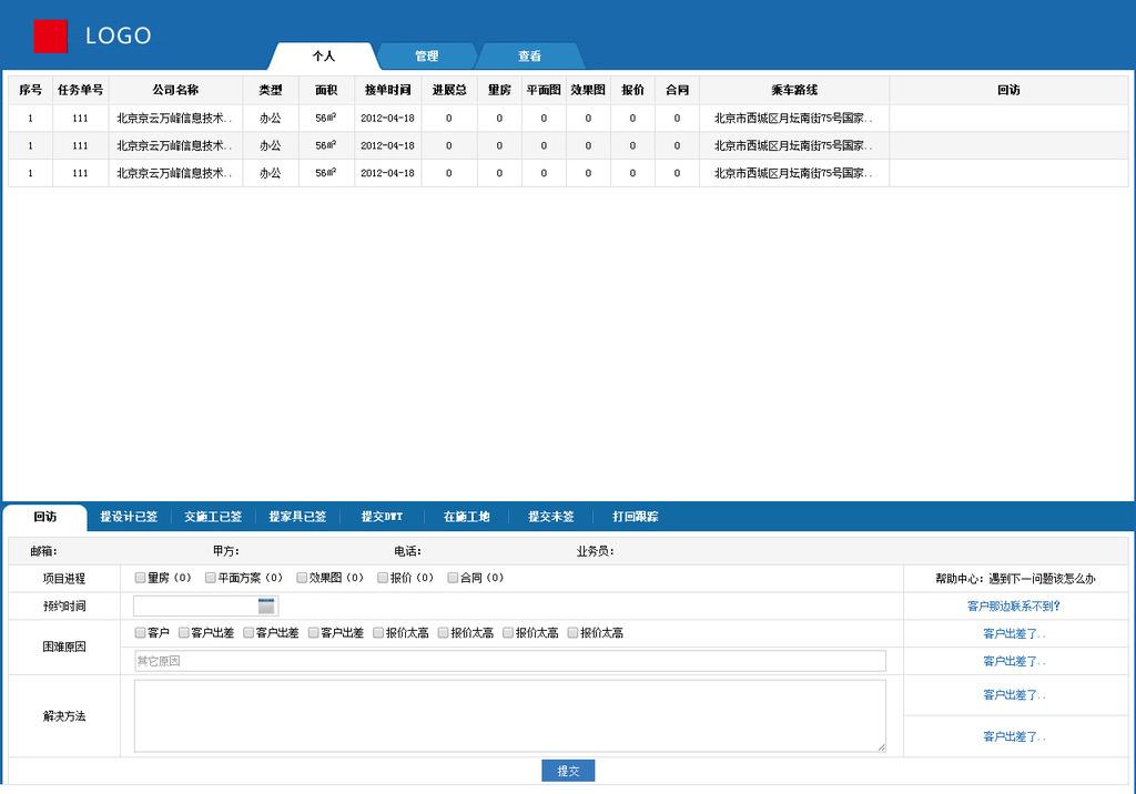 html+css蓝色网站后台模板静态页面模板下载