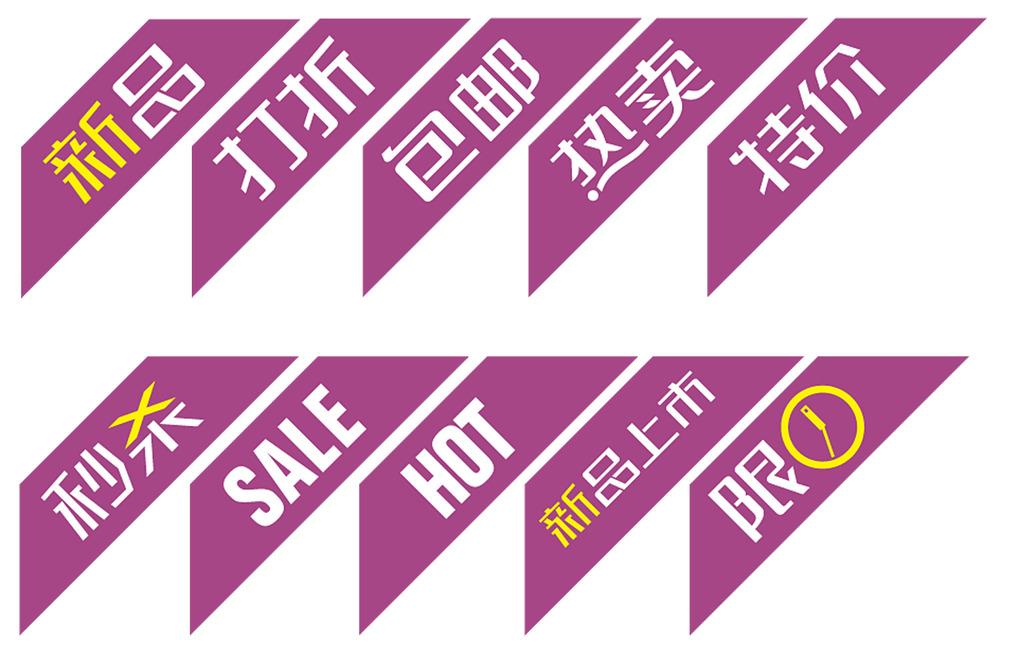 淘宝天猫网店常用促销角标图标标签