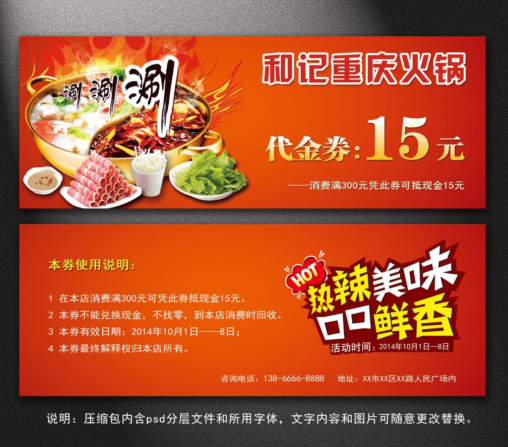 火锅店餐饮业代金券模板下载