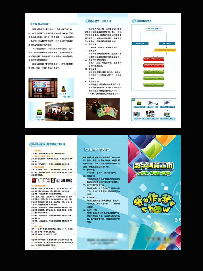 基本操作步骤介绍 活动说明 照片 彩色 方格 纸卷 宣传 三折页 蓝色蓝