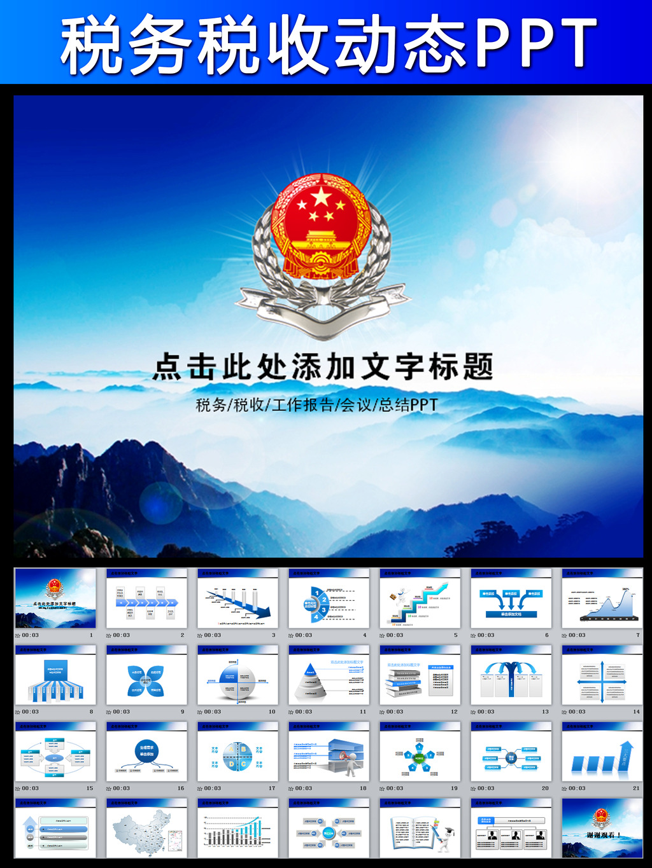 2016最新国税局年度税务工作总结