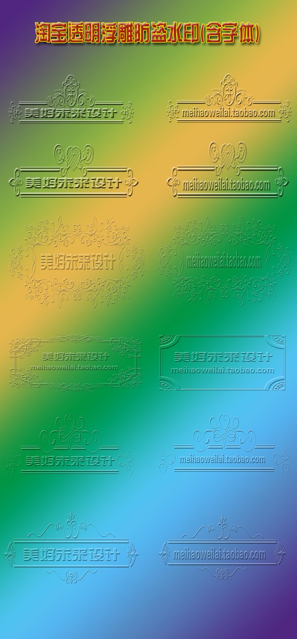 淘宝图片防盗水印psd设计透明类模板下载(图片编号:)