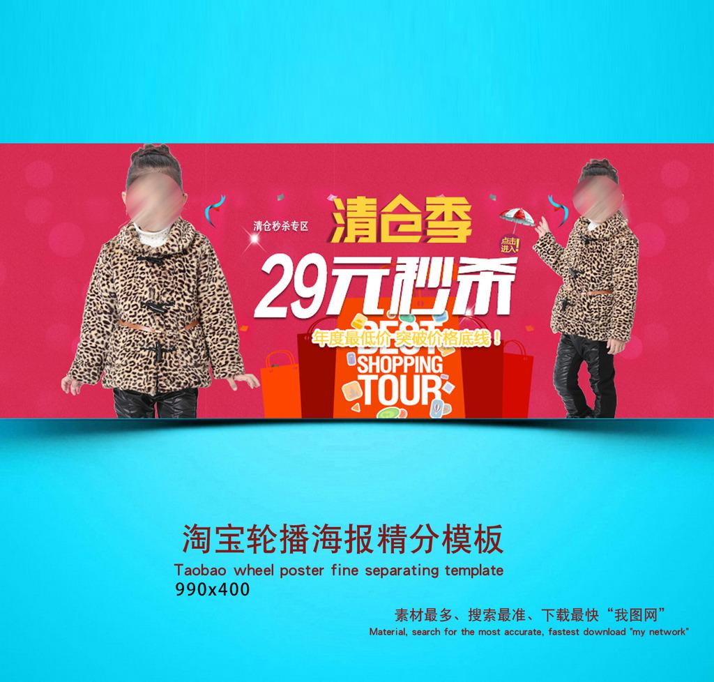 淘宝冬季童装羽绒服促销宣传海报