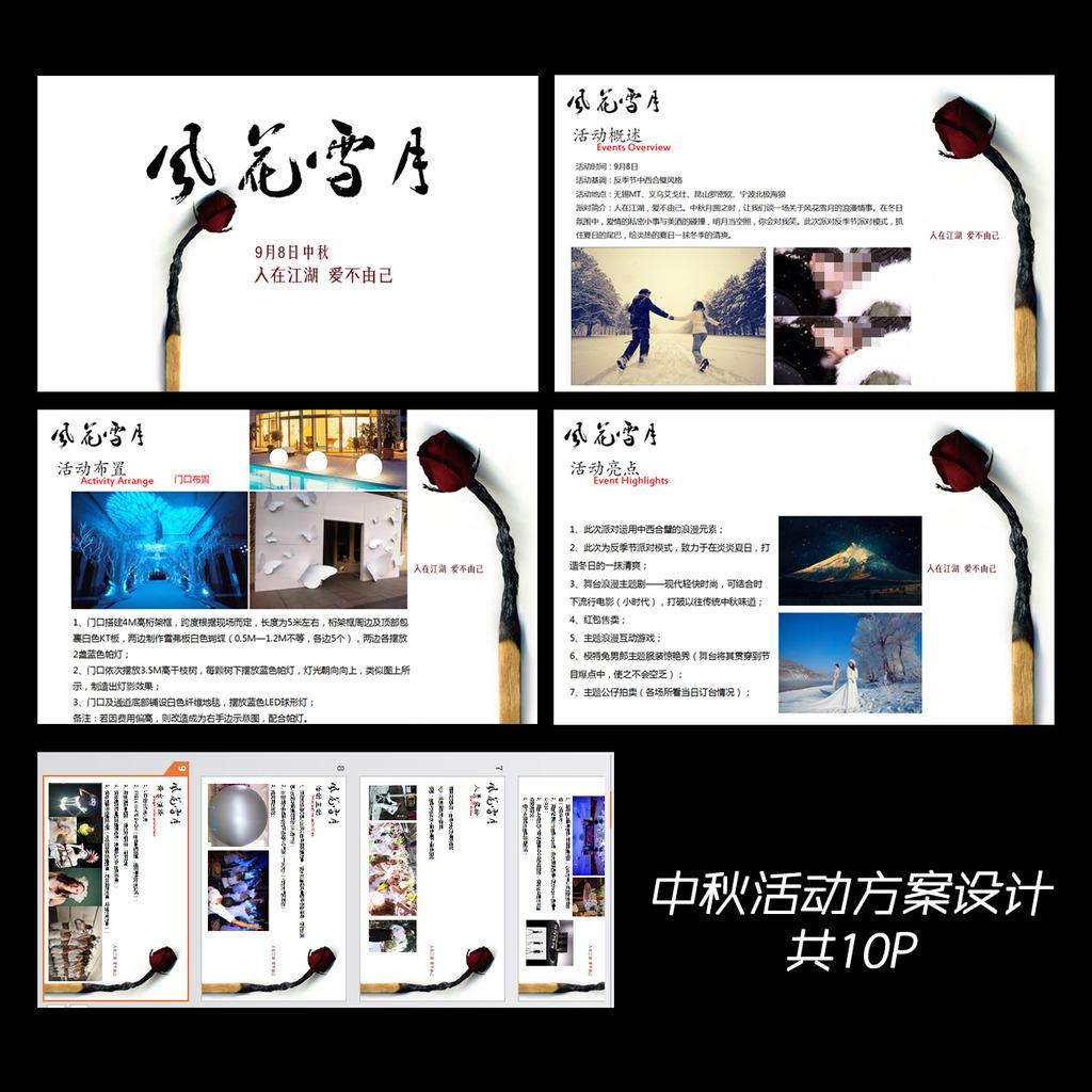 2014年原创中秋活动策划方案模板下载(图片编号:)