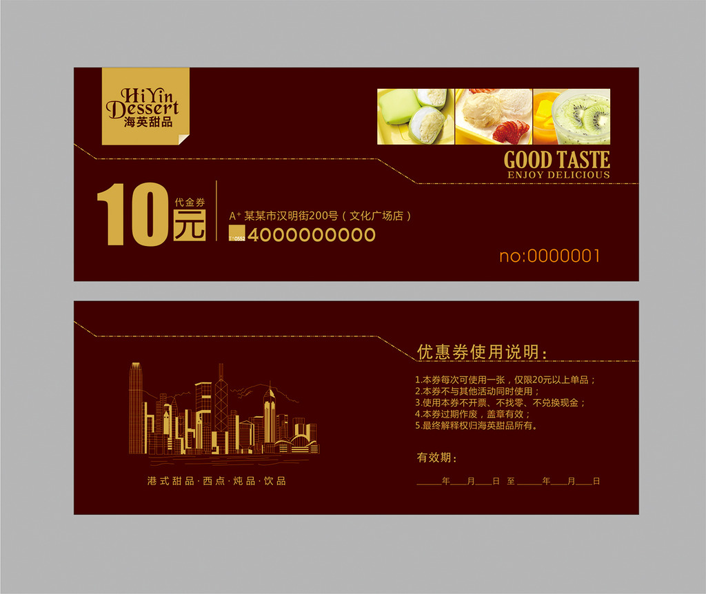 甜品代金券模板下载 甜品代金券图片下载