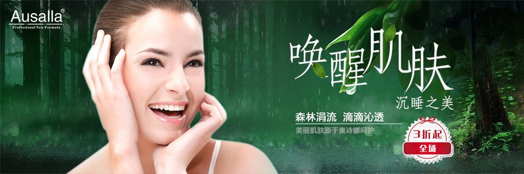 化妆品护肤品海报设计素材轮播图片素材图片