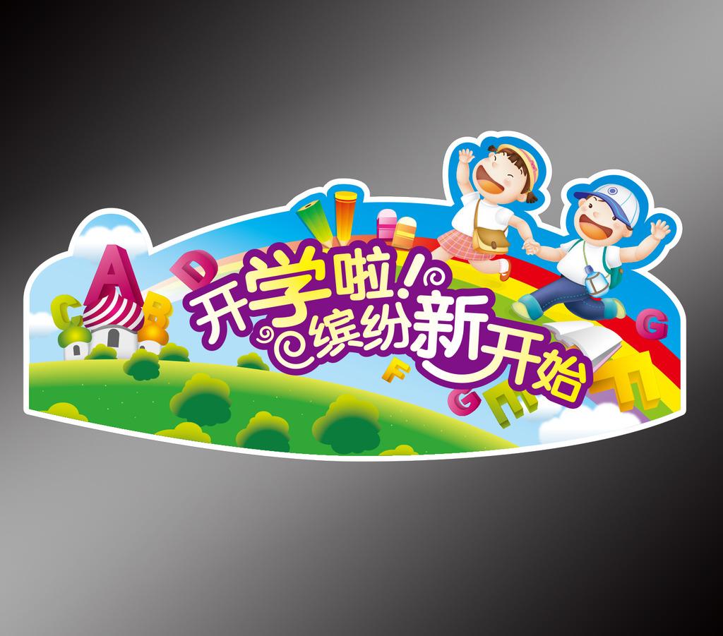 幼儿园猪八戒吃西瓜律动简谱展示