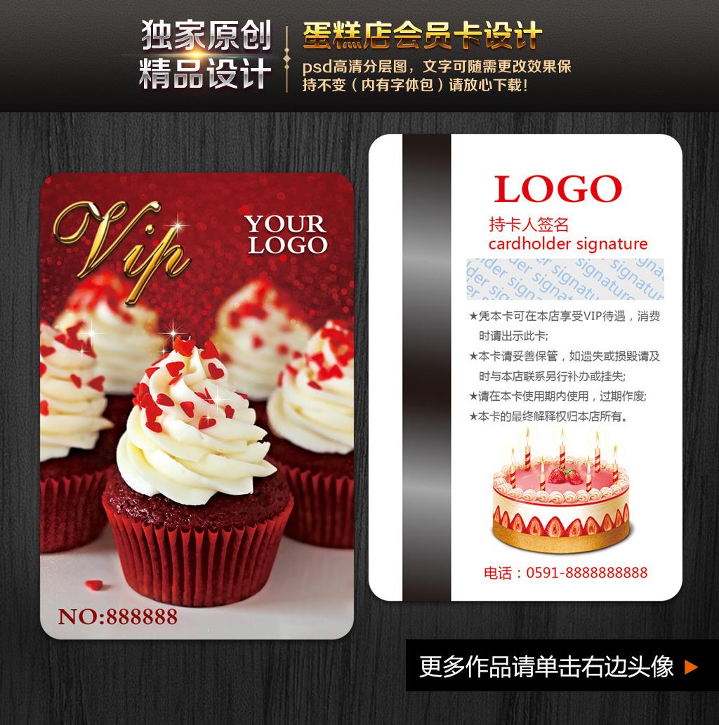 时尚甜品蛋糕店名片设计模板下载(图片编号:12471371)