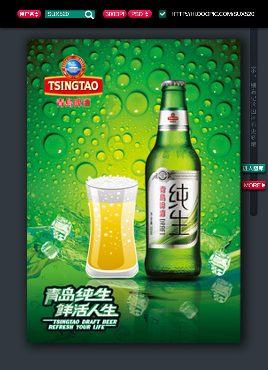 青岛啤酒海报模板下载(图片编号:12471477)