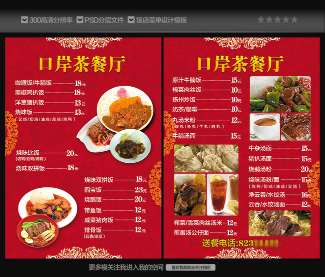 菜单饭店菜单价格模板下载 菜单饭店菜单价格图片下载