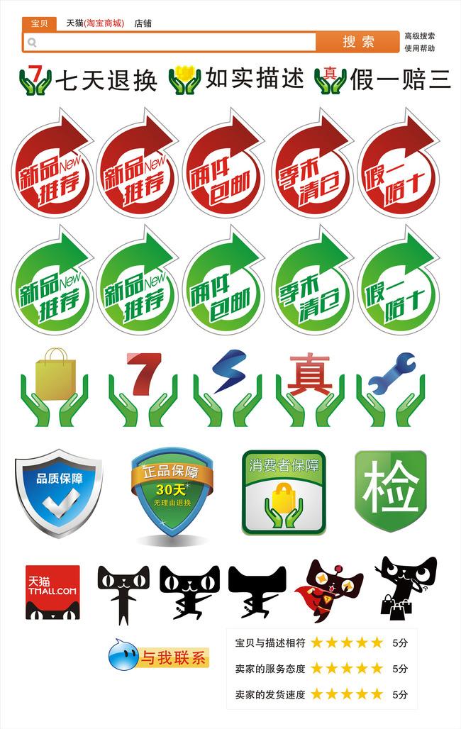 淘宝天猫网店装修标签模板下载(图片编号:12473029)