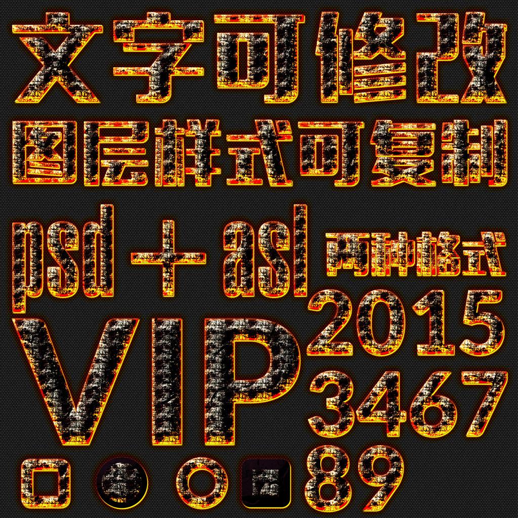 ps图案火焰文字样式模板下载(图片编号:12473504)