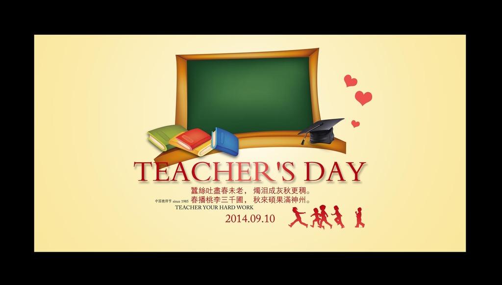 教师节宣传海报背景