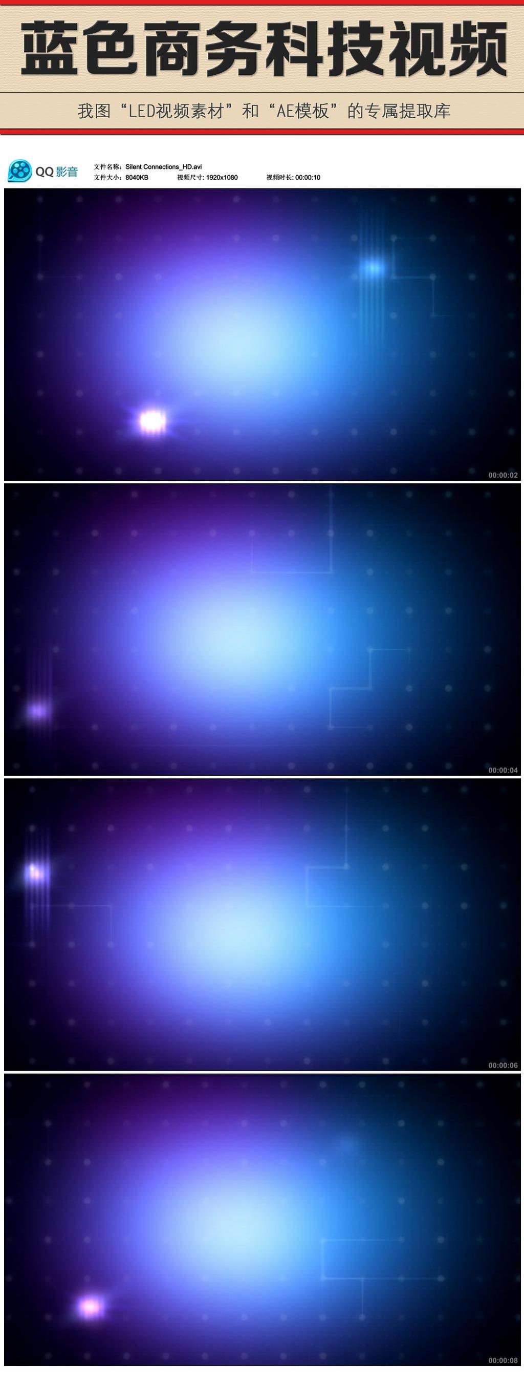 蓝色商务科技背景视频素材模板下载(图片编号:)_动态