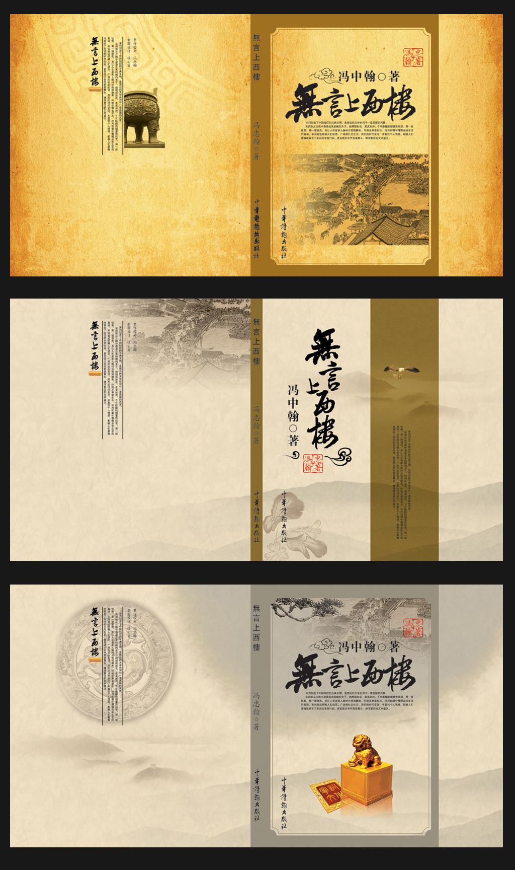古典诗词书籍封面设计图片