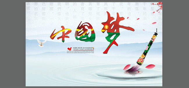 中国梦我的梦 梦 中国梦模板