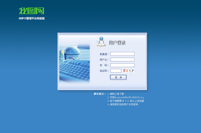 系统管理信息后台界面模板下载 系统管理信息后台界面图片下载 蓝色