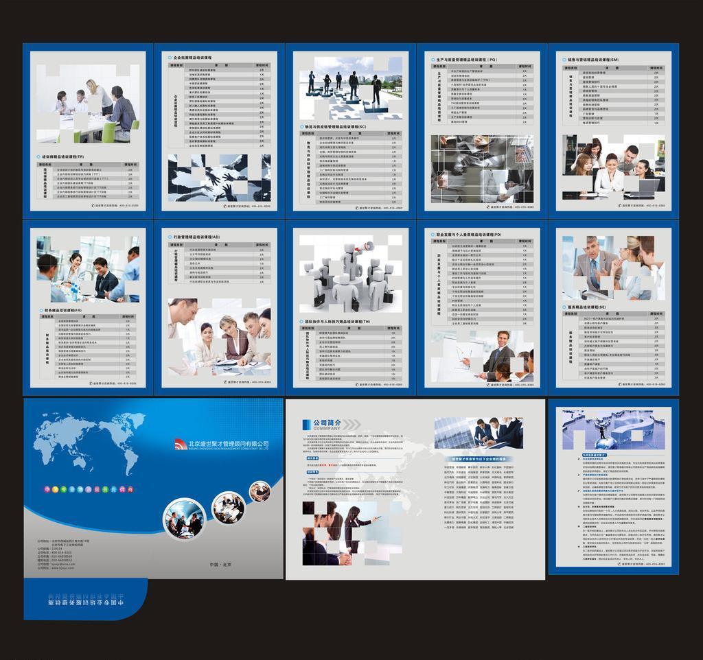 画册设计 公司画册