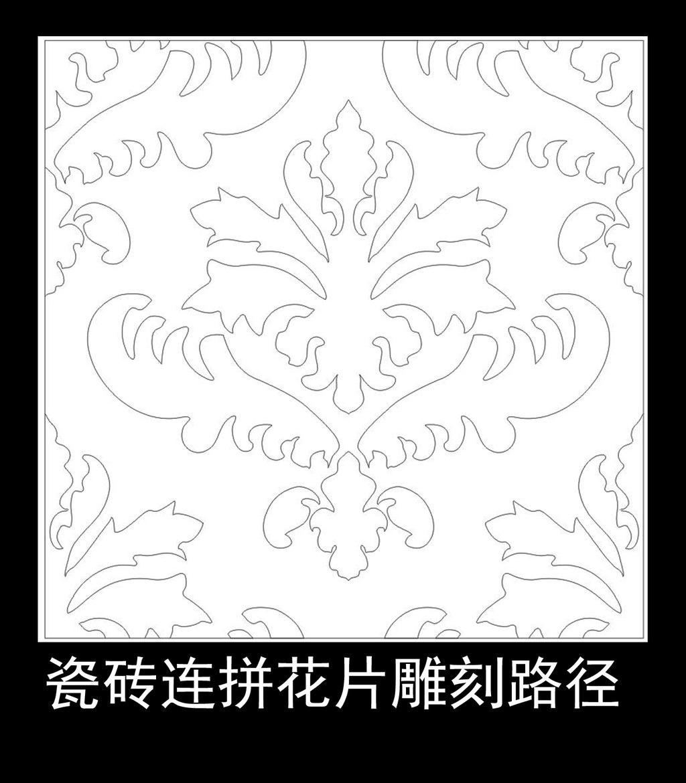 瓷砖连拼花片雕刻路径图片下载