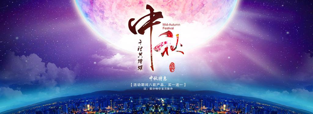 月亮淘宝素材艺术字体宇宙中秋节活动海报
