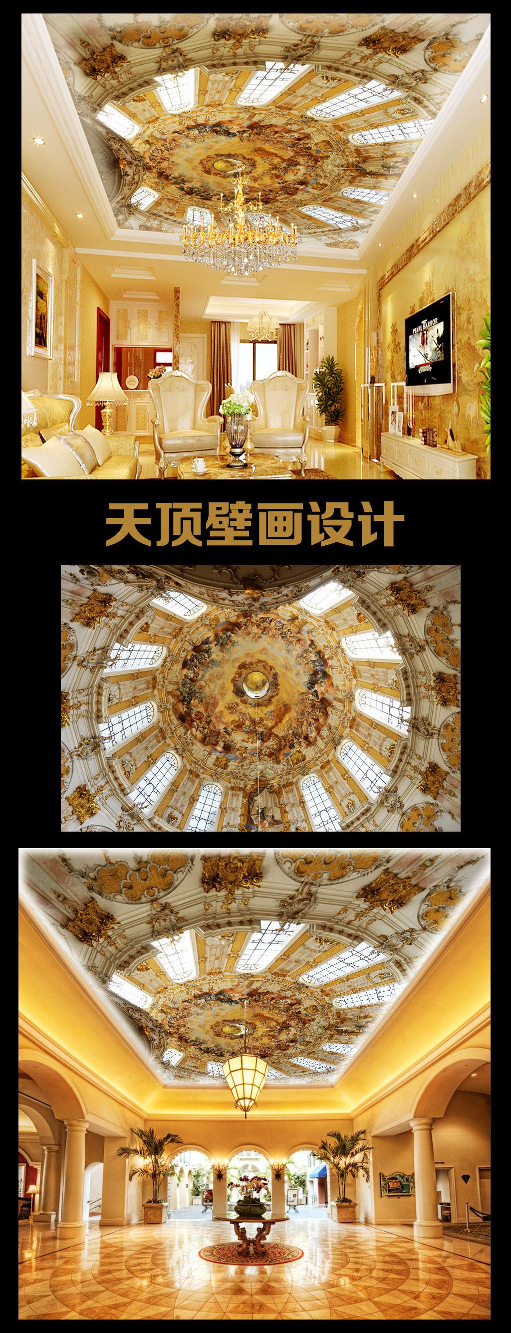 圆顶欧式天花板天顶集成吊顶墙纸装饰画壁画图片
