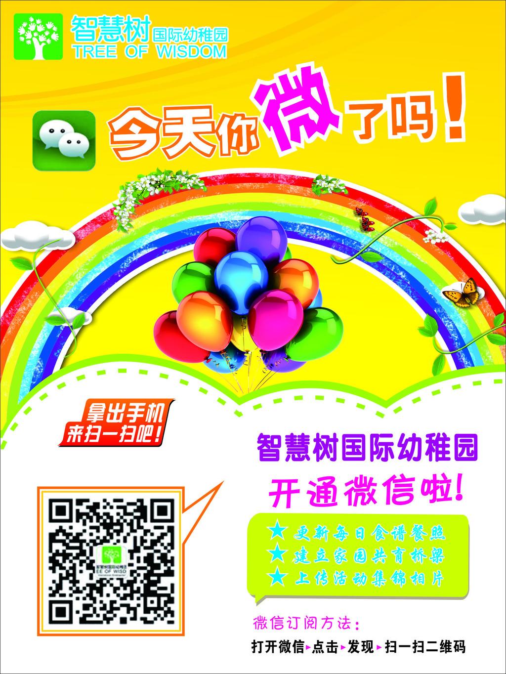 设计 > 幼儿园微信扫码海报