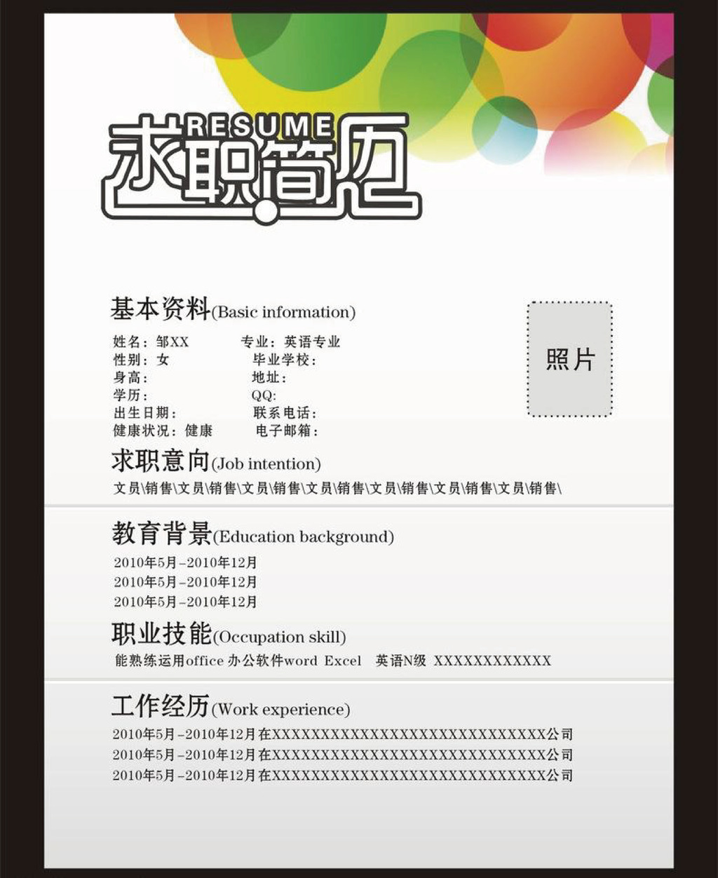 求职简历源文件下载模板下载(图片编号:12476950)