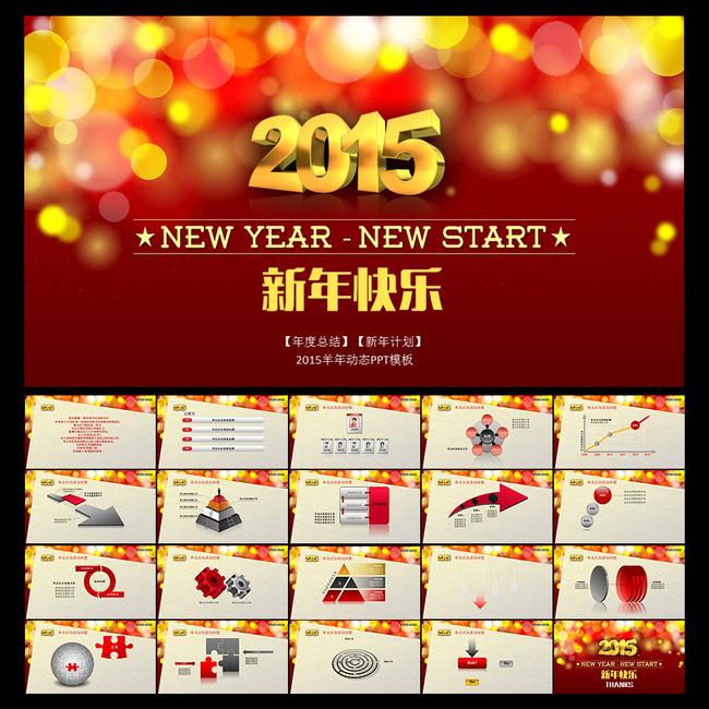 2015新年快乐动态ppt模板下载(图片编号:12477857)__.