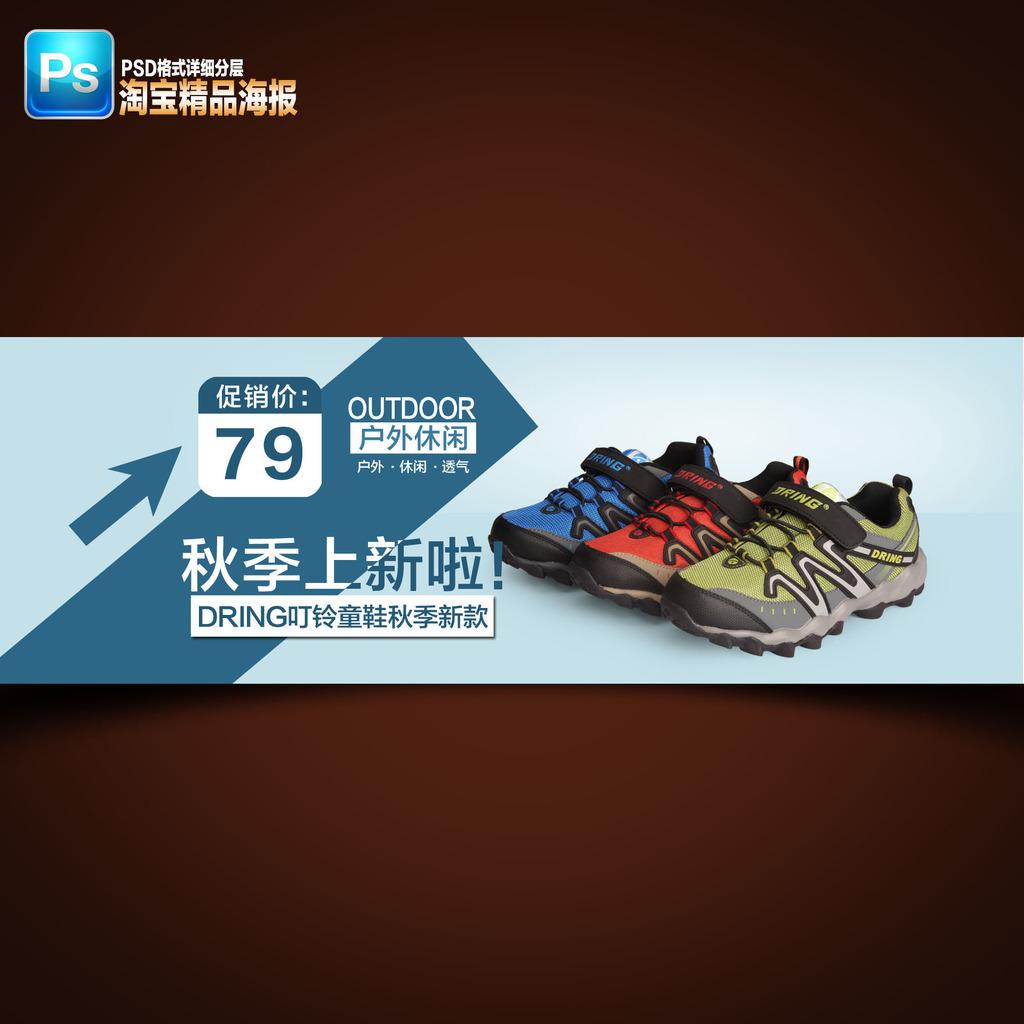 儿童运动鞋轮播海报