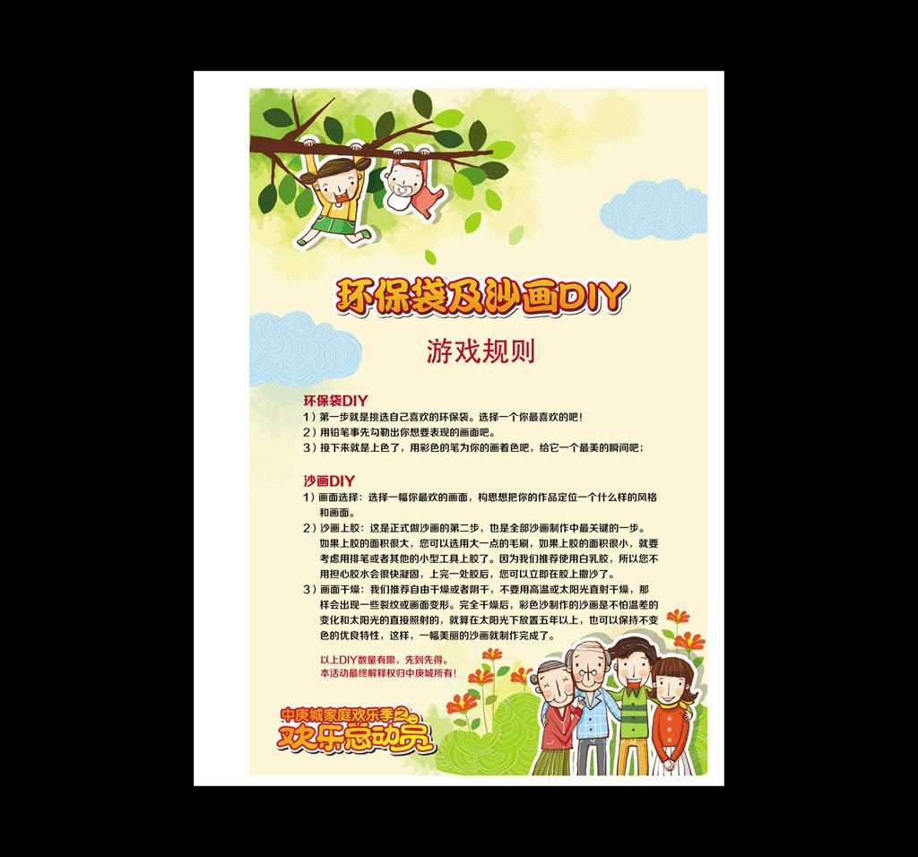 淘宝儿童活动促销宣传海报