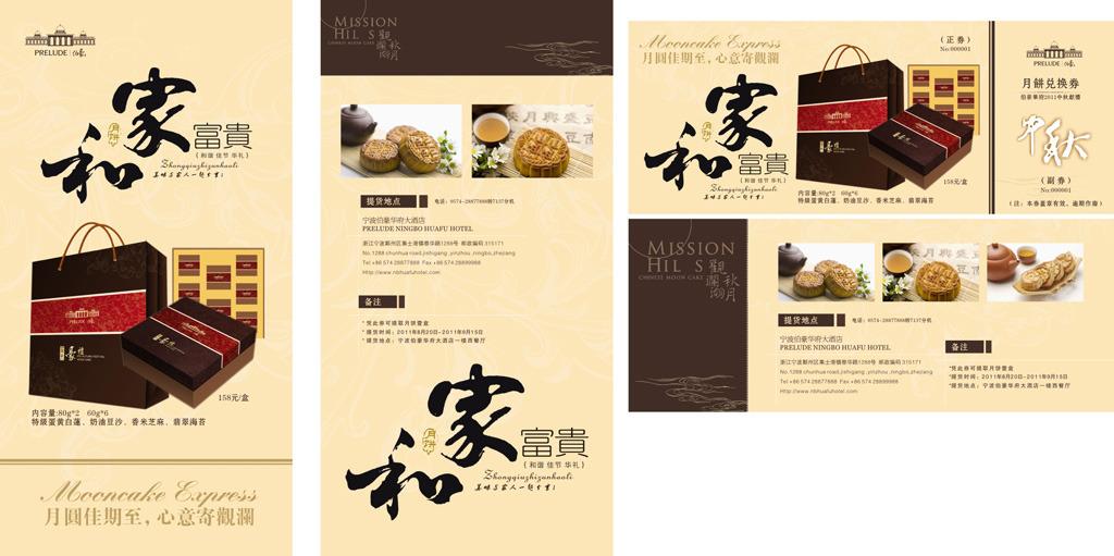 中秋月饼宣传海报 月饼中秋月饼宣传单 月饼传单 中秋海报中秋节 中秋