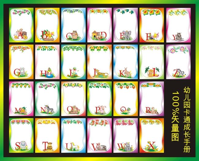 卡通小动物成长手册 成长手册封面 26个英文字母 造型 矢量 小植物