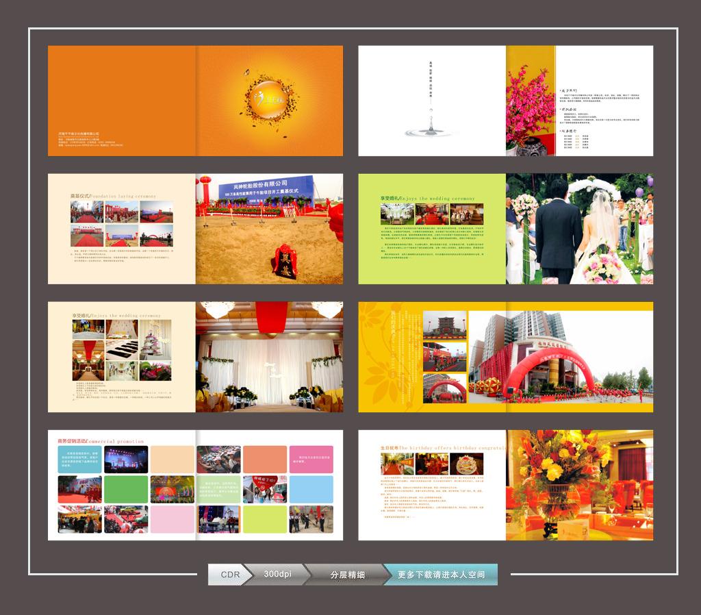 婚宴公司婚礼策划活动画册宣传册模板下载 婚宴公司婚礼策划活动画册