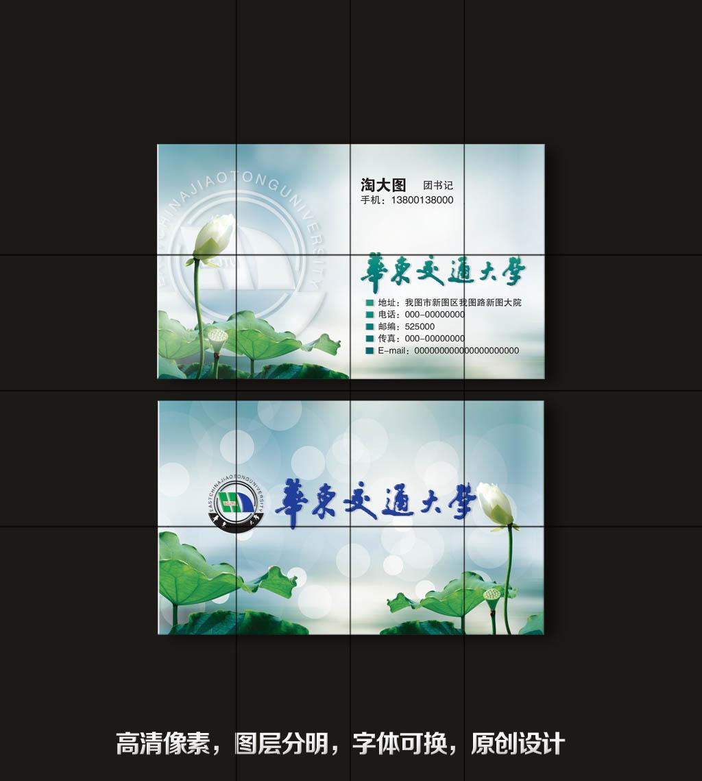 精品华东交通大学学生会名片