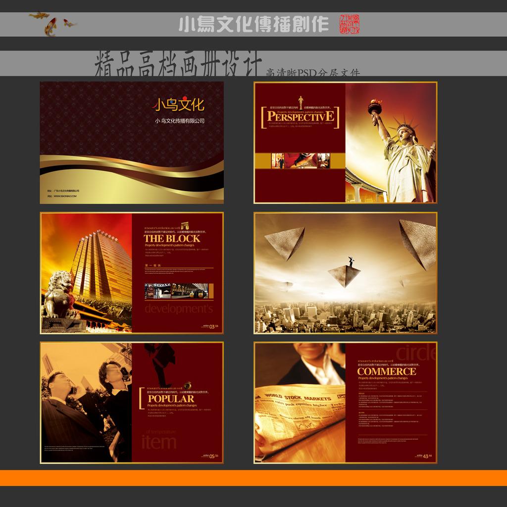 平面设计 画册设计 企业画册(整套) > 房产公司广告宣传画册  下一张&