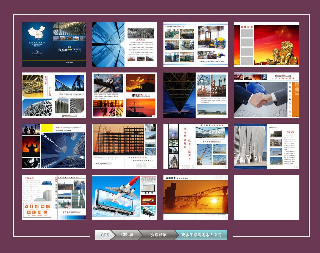 重工业地产项目建设建筑工程画册宣传册模板下载