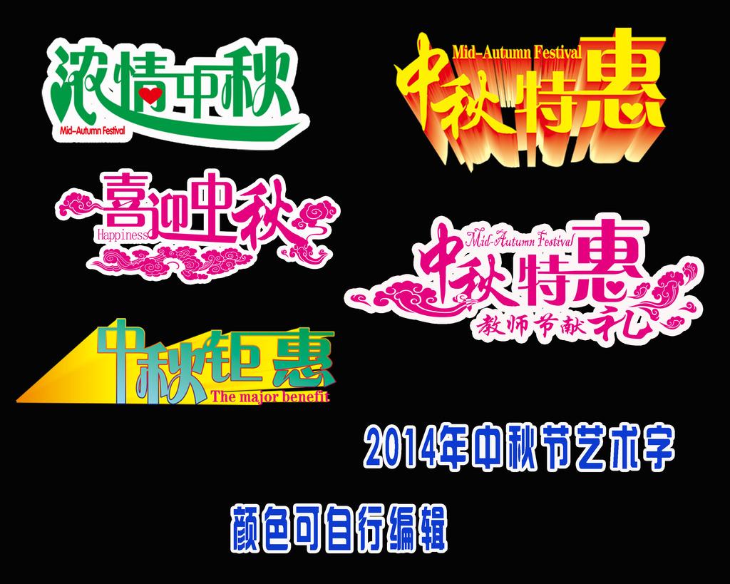 2014中秋节艺术字体设计