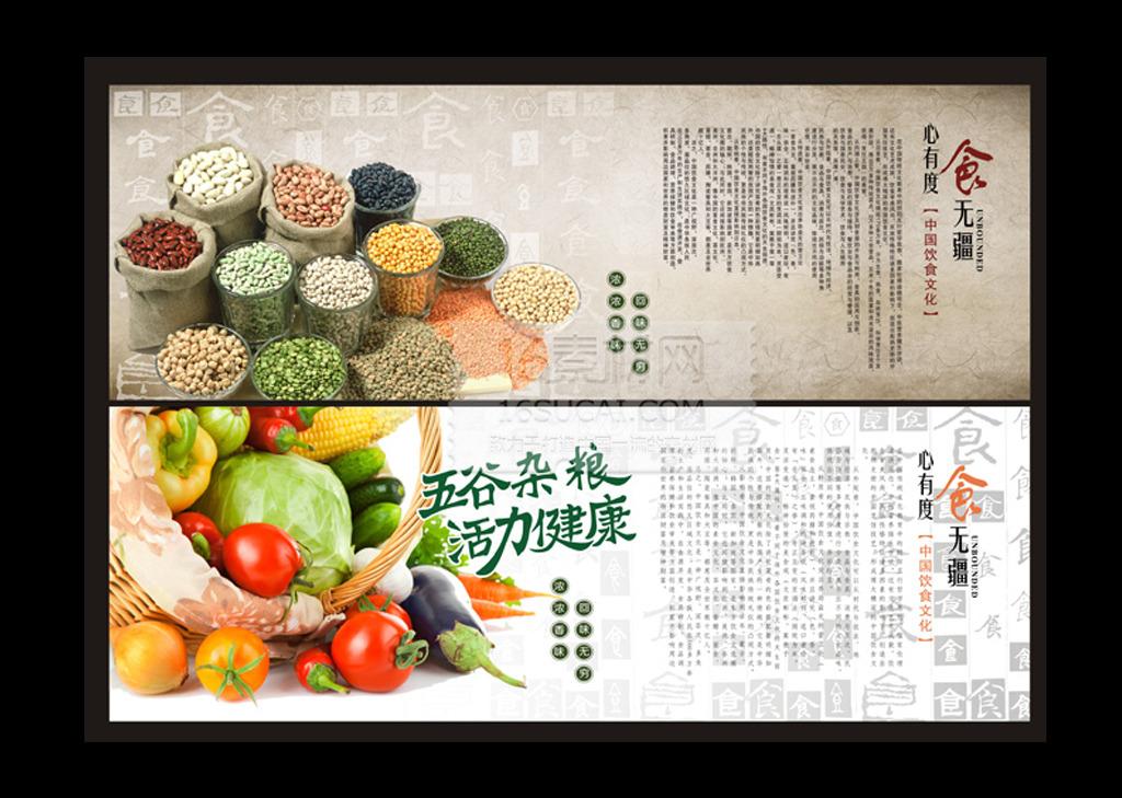 中国饮食与食物文化海报模板下载 中国饮食与食物文化海报图片下载