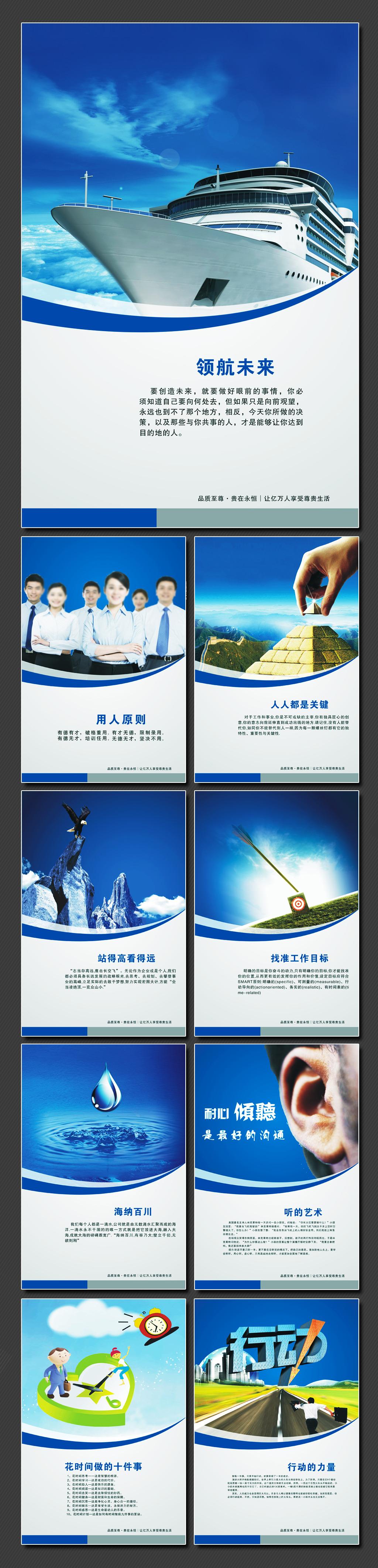 企业文化宣传海报展板模板下载(图片编号:12479853)