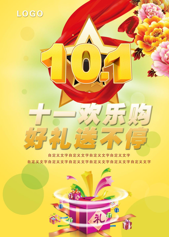 店铺十一国庆节宣传促销海报图片
