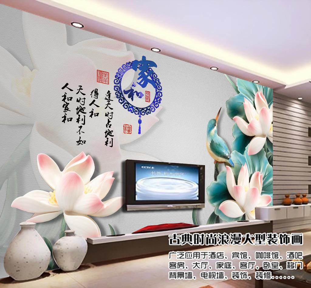 浮雕荷花电视背景纸大型壁画