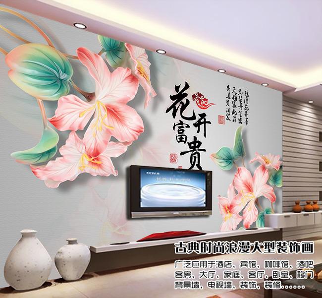 花开富贵浮雕电视背景墙纸大型壁画图片